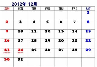 2012-12_2[1].jpg