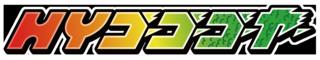 hygo_logo[1].png